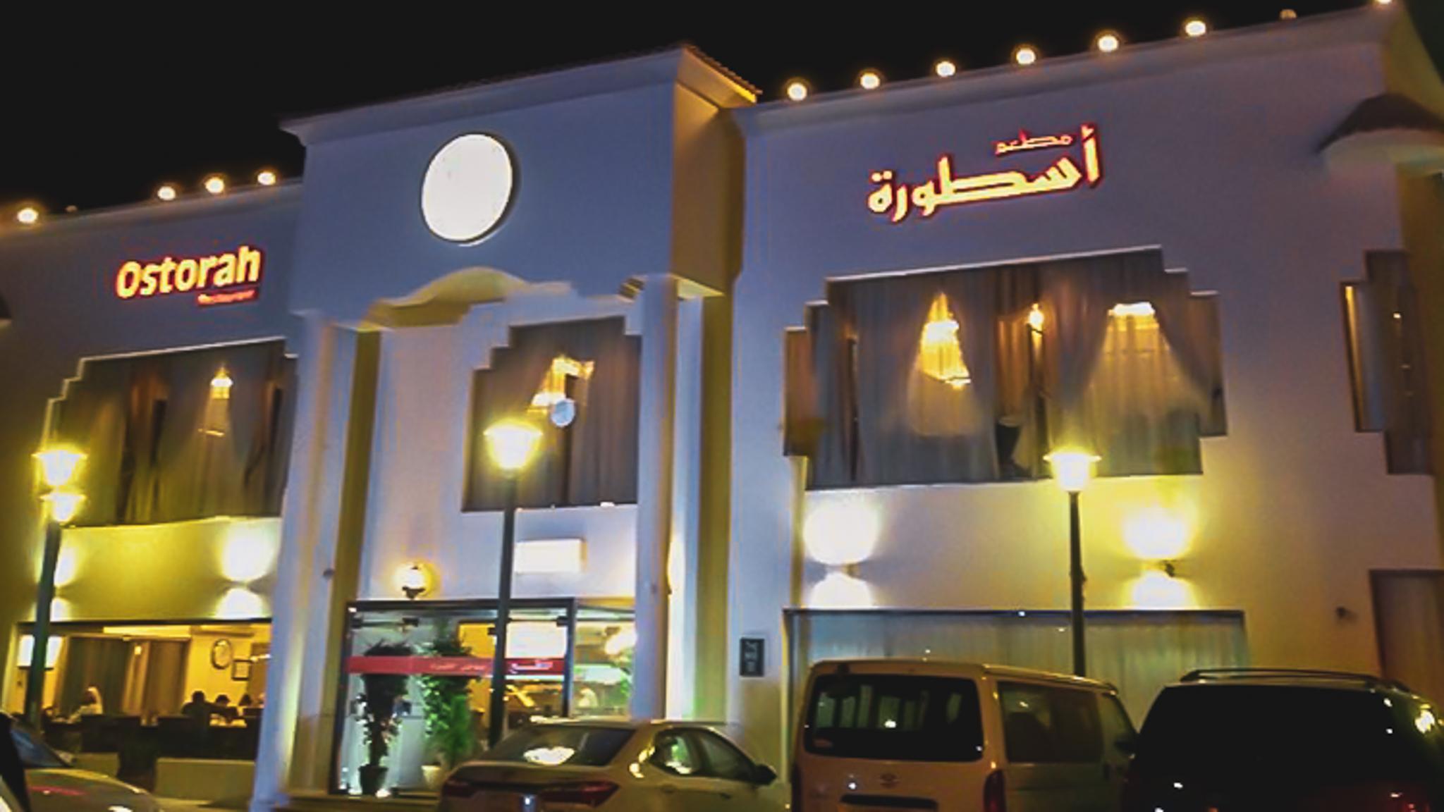حدوتة مصرية أفضل الأماكن لتناول الطعام في ينبع المسافر